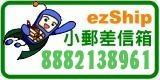ezShip小郵差信箱