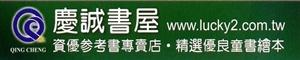 慶誠書屋  ezShip臉書店