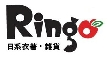 Ringo 日系衣著 雜貨