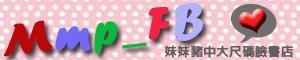 MMP大碼FB店