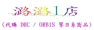 潞潞1店 (代購 DHC / ORBIS 等日系商品)