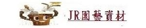 JR園藝資材網