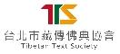 台北市藏傳佛典協會