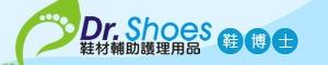 鞋博士嚴選鞋材