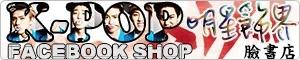 K-POP 明星飾界 Facebook Shop