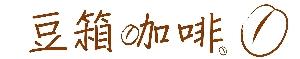 豆箱咖啡 - 咖啡豆專賣 賣場