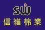 SW 0932749063 信維棉業