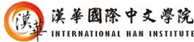 漢華國際中文學院書店