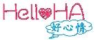 HelloHa 3C周邊商品