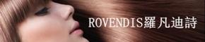 ROVENDIS羅凡迪詩商店