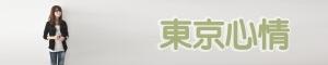 東京心情  《臉書店 示範》